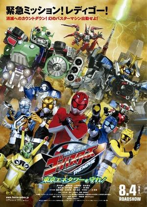 Tokumei Sentai Go-Busters the Movie: Protect the Tokyo Enetower! 2012 (Japan)