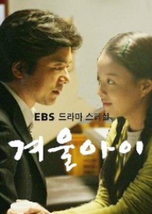 Winter Child 2005 (South Korea)