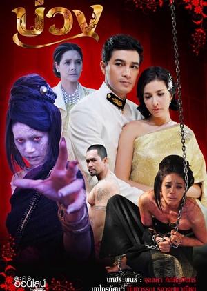 Buang 2012 (Thailand)