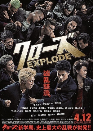 Crows Explode 2014 (Japan)