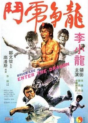 Enter the Dragon 1973 (Hong Kong)