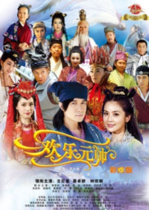 Happy Marshal 2012 (China)