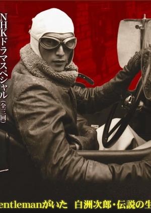 Jiro Shirasu 2009 (Japan)