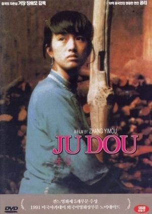 Ju Dou 1990 (China)