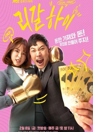 Legal High 2019 (South Korea)