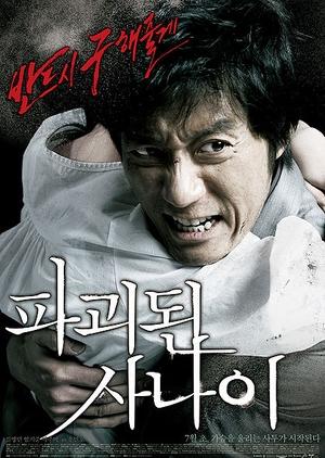 Man of Vendetta 2010 (South Korea)