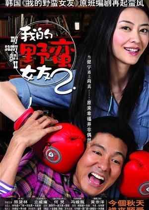 My Sassy Girl 2 2011 (China)