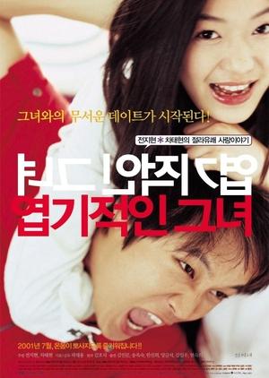 My Sassy Girl 2001 (South Korea)