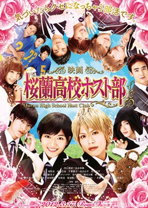 Ouran High School Host Club The Movie 2012 (Japan)