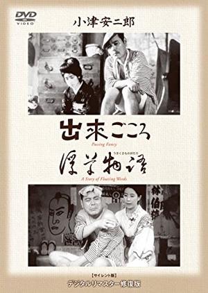 Passing Fancy 1933 (Japan)