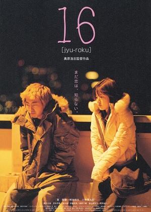 16 2007 (Japan)