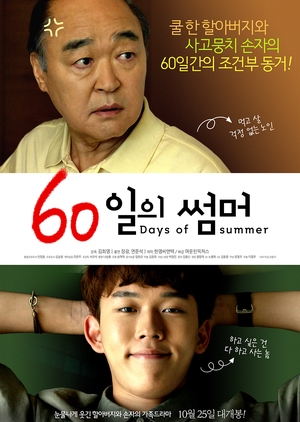60 Days of Summer 2018 (South Korea)