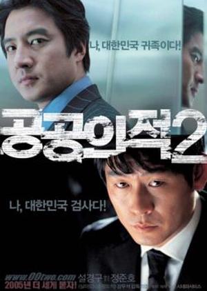 Another Public Enemy 2005 (South Korea)