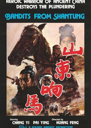 Bandits from Shantung 1972 (Hong Kong)