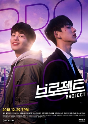 Broject 2018 (South Korea) - DramaWiki