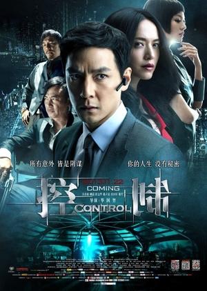Control 2013 (Hong Kong)