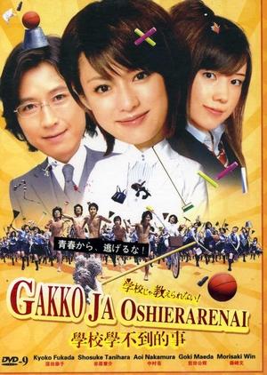 Gakko ja Oshierarenai! 2008 (Japan)