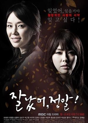 Good For You 2013 (South Korea)