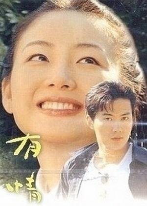 Humaneness 1999 (South Korea)