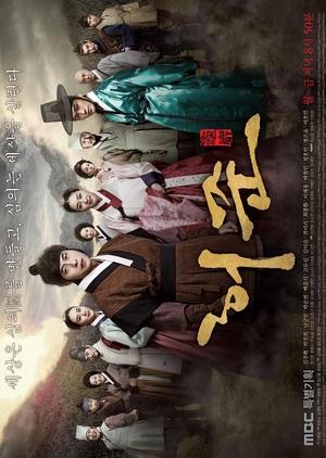 Hur Jun, the Original Story 2013 (South Korea)