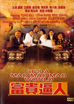It's a Mad, Mad, Mad World 1987 (Hong Kong)