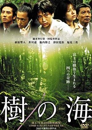 Ki no umi 2005 (Japan)