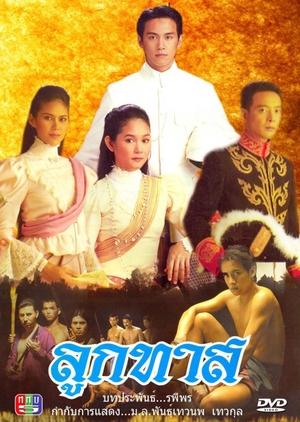 Look Tard 2001 (Thailand)