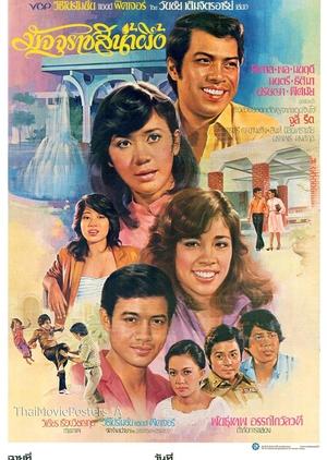 Majurat See Nam Pueng 1982 (Thailand)