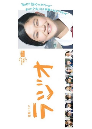 Radio 2013 (Japan)