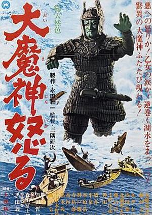 Return of Daimajin 1966 (Japan)