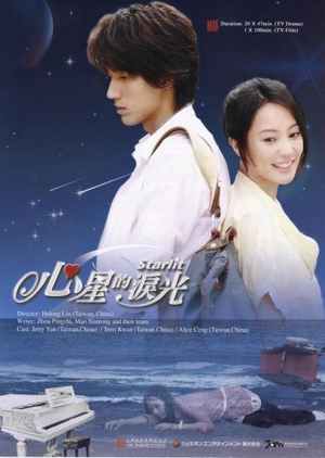 Starlit 2009 (Taiwan)