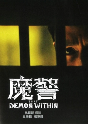 That Demon Within 2014 (Hong Kong)