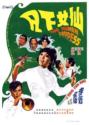 The Human Goddess 1972 (Hong Kong)