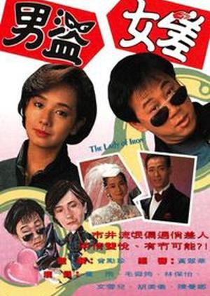 The Lady of Iron 1991 (Hong Kong)