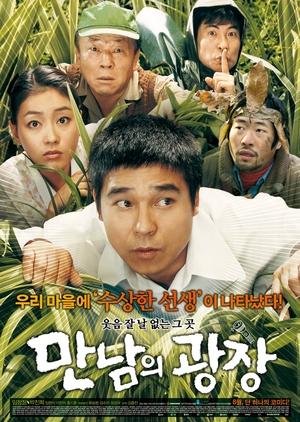 Underground Rendezvous 2007 (South Korea)