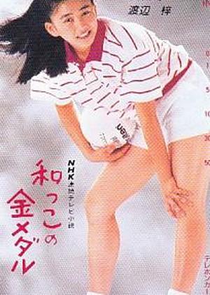 Wakko no Kinmedaru 1989 (Japan)