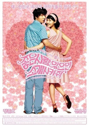 A Perfect Match 2002 (South Korea)