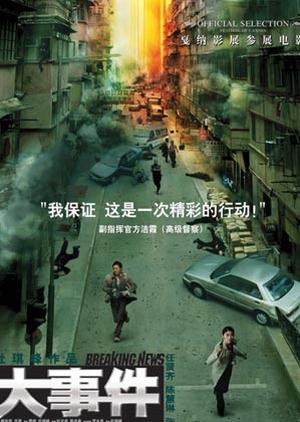 Breaking News 2004 (Hong Kong)