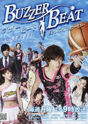 Buzzer Beat 2009 (Japan)