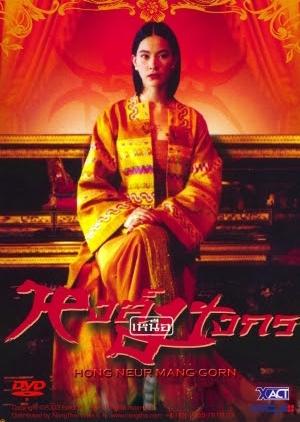 Hong Neu Mangkorn 2000 (Thailand)