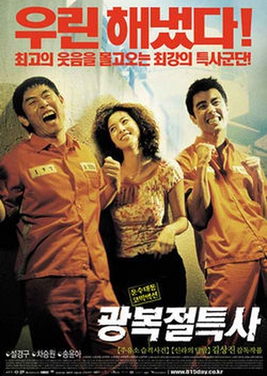 Jail Breakers 2002 (South Korea)