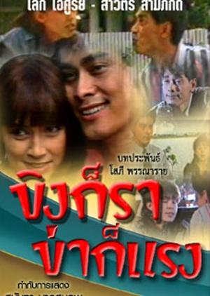 King Gor Rah Kah Gor Raeng 1990 (Thailand)