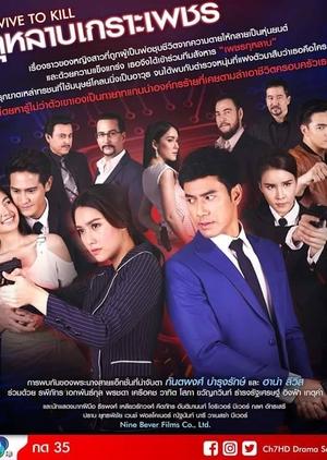 Kularb Kror Petch 2019 (Thailand)