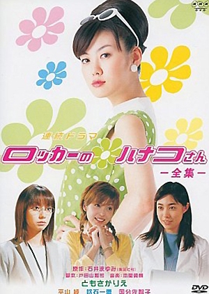 Locker no Hanako-san 2002 (Japan)