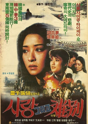 Love and Farewell 1984 (South Korea)