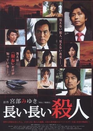 """Miyabe Miyuki """"Gokujou"""" Mysteries: Nagai Nagai Satsujin 2007 (Japan)"""