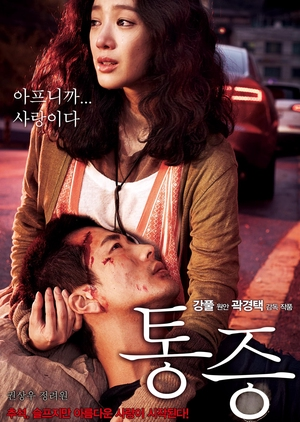 Pain 2011 (South Korea)