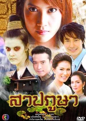 Sarp Phusa 2009 (Thailand)