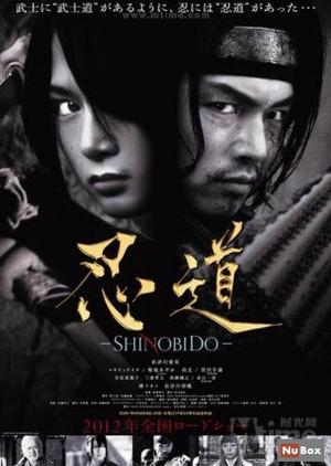 Shinobido 2012 (Japan)