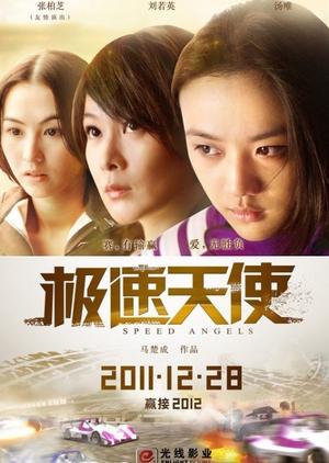 Speed Angels 2011 (China)